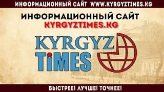 Ролик. Информационный сайт kyrgyztimes.kg(, 2017-02-09T08:12:13.000Z)