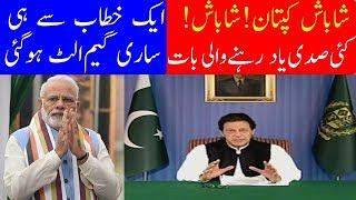 World Reacts on PM Imran Khan Address to Nation A BIG VICTORY OF PAKISTAN
