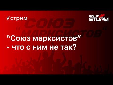 """""""Союз Марксистов"""". Что"""