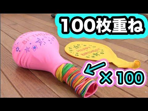 風船100枚重ねて膨らませたらどのくらいの爆音になるのか?【実験】