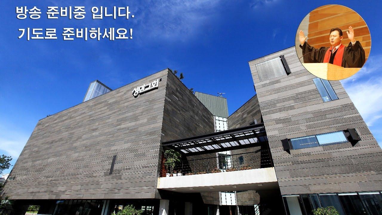 부천성만교회 2020년 06월 26일 금요철야예배(생방송)