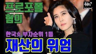 한국여자 부자순위 1위, 이부진 재산의 모든것 | 두유노