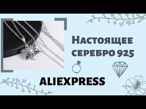 Настоящее серебро на Aliexpress. Красивые украшения. Серебро 925 пробы на Алиэкспресс