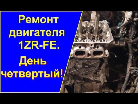 Ремонт двигателя 1ZR-FE (TOYOTA COROLLA) своими руками! День четвертый.