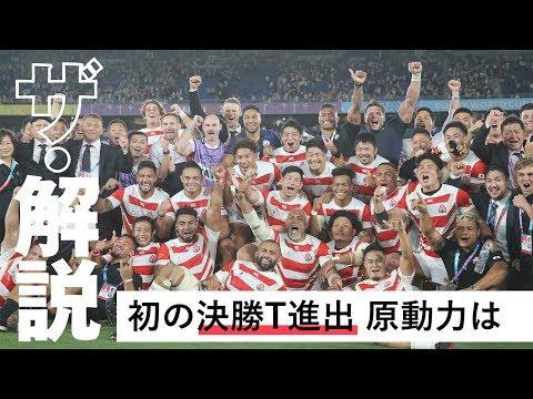 【ザ・解説】ラグビー日本、快進撃の原動力は パスやスクラムが進化