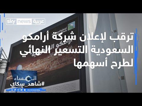 ترقب لإعلان شركة أرامكو السعودية التسعير النهائي لطرح أسهمها  - نشر قبل 3 ساعة