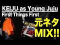 【日本語ラップ 元ネタ MIX】KEIJU as Young Juju / First Things First (Febb) サンプリング