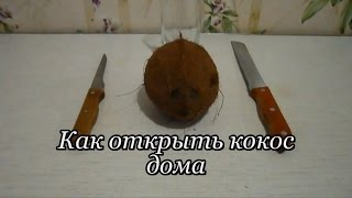 Как открыть кокос дома     How to open a coconut at home