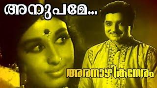 Anupame Azhake... | Malayalam Classic Movie | Aranazhika Neram | Movie Song