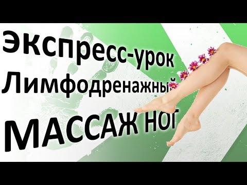 Лимфодренажный массаж ног. Экспресс-урок от INMASSAGE