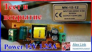 Тест и обзор блока питания для светодиодной ленты 12V 15W MN-15-12 SMALL