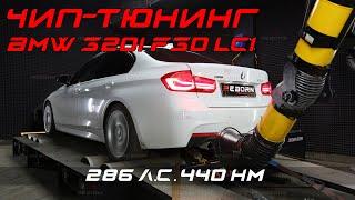 Чип-тюнинг BMW 320i (F30 LCI) с замерами на мощностном стенде в Reborn Technologies.