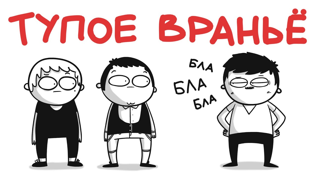 МАРМАЖ: ТУПОЕ ВРАНЬЁ (анимация)