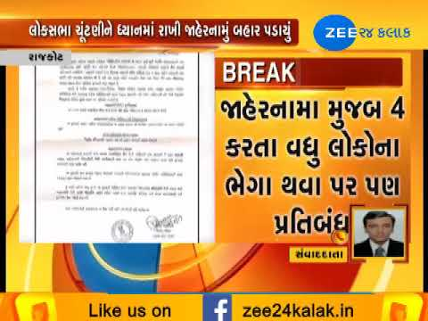 Rajkot: Ban on public programmes from March 1 to April 30, h