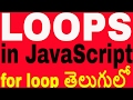 Loops in javascript in telugu part-1 || for loop