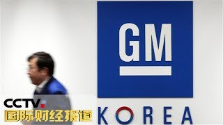 [国际财经报道] 韩国通用汽车工会抵制进口通用新车型 | CCTV财经