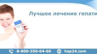 Купить велпатасвир,velpanat,lvelasof,epclusa,в Новосибирске,цена,стоимость(, 2017-01-20T19:04:36.000Z)