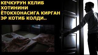 КЕЧКУРУН КЕЛИБ ХОТИНИНИ ЁТОКХОНАСИГА КИРГАН ЭР КОТИБ КОЛДИ