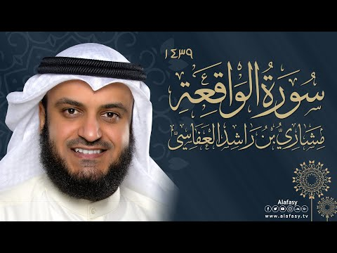Surat Al-Waqi'a Mishari Alafasy | سورة الواقعة 2018م - 1439هـ مشاري راشد العفاسي