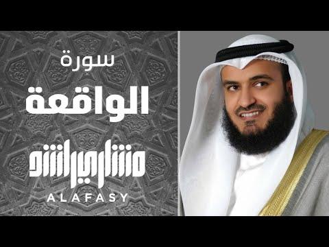 Surat Al-Waqi'a Mishari