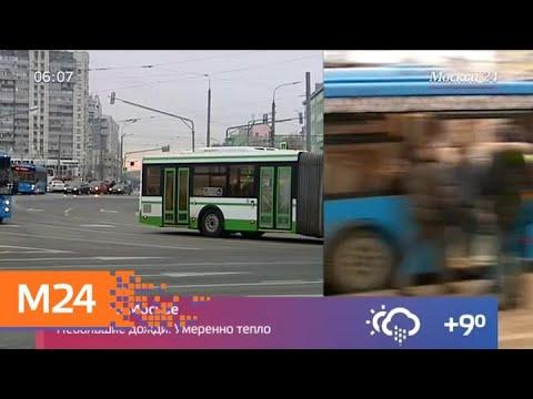 Жителям ЮВАО и Люберец посоветовали пораньше выходить на работу - Москва 24
