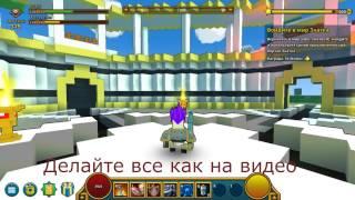 Как сделать тров(Trove)на русском языке