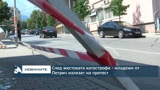 След жестоката катастрофа - младежи от Петрич излизат на протест