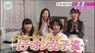 今月のゲスト東京女子流は2010年のデビューから走り続ける 海外からのフ...