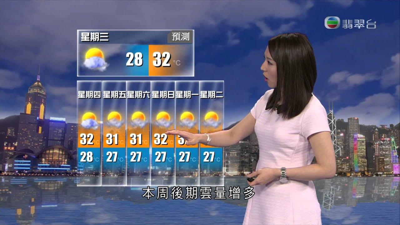 天氣報告 (黃麗幗) 2014年9月9日 - YouTube