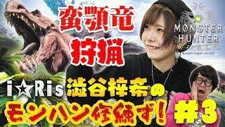 i☆Ris澁谷梓希さんが『モンスターハンター:ワールド』の上達を目指し修...