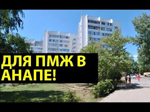 КВАРТИРА в центре АНАПЫ! Просторная вторичка для БОЛЬШОЙ СЕМЬИ: 3-к квартира - СРОЧНАЯ ПРОДАЖА!