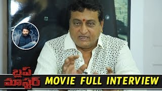 Prudhvi Raj Full Interview About Bluff Master Movie | Latest Celebrity Interviews | NewsQube