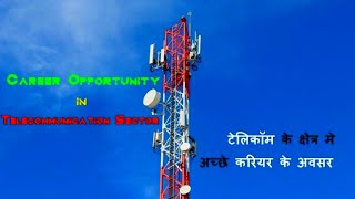 Career in Telecommunications, telecom sector jobs, education and salary in Hindi, Top institute list