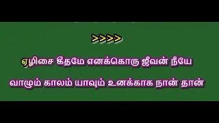 Ezhisai Geethame Karaoke with Lyrics