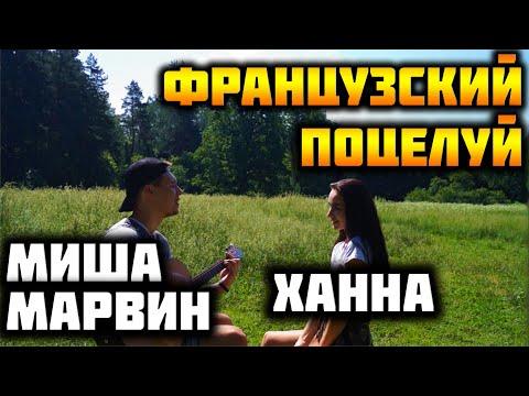 МИША МАРВИН \u0026 ХАННА - ФРАНЦУЗСКИЙ ПОЦЕЛУЙ КАВЕР НА ГИТАРЕ