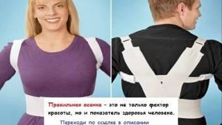 видео Корректирующий корсет для спины и осанки: как выбрать