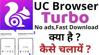 UC Browser Turbo|uc turbo app|how to use uc browser turbo|Uc browser turbo app review||TECHSUP TOOL