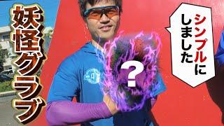 沖田が妖怪みたいなグラブ作った…モノは良いがデザインが…