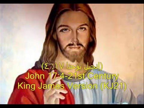 يسوع يشرح كيف الله يصلي على النبي