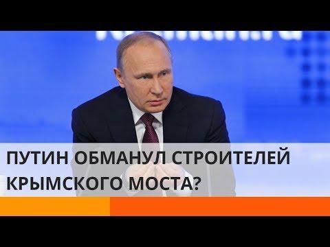 Путин кинул на