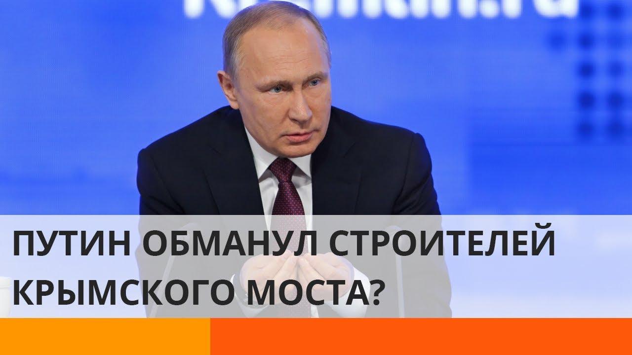 Путин кинул на деньги строителей Крымского моста?