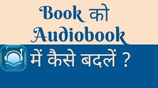 How to Convert a Book into an Audiobook - Hindi
