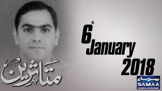 Major Ali Salman Ki Bahaduri | Muttasreen | SAMAA TV | 06 Jan 2018