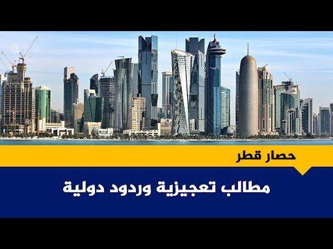 #حصار_قطر.. مطالب تعجيزية وردود دولية  - نشر قبل 2 ساعة