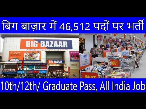 BIG BAZAR 47000 Post Vacancy / 10th, 12th, Graduation, All India Vacancy