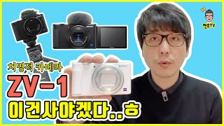 소니 ZV-1 | 유튜버를 위한 최고의 카메라 | 추천…