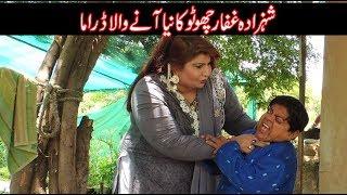 Shahzada Ghaffar k Nay Pakistani Pothwari Drama ki Recording Jari hai Pothwar Plus Vlogs