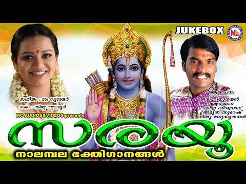 നാലമ്പലയാത്രാഗാനങ്ങൾ  | Sarayu | Nalambalam Devotional Songs | Hindu Devotional Songs Malayalam