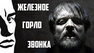 Смотреть клип План Ломоносова - Железное Горло Звонка