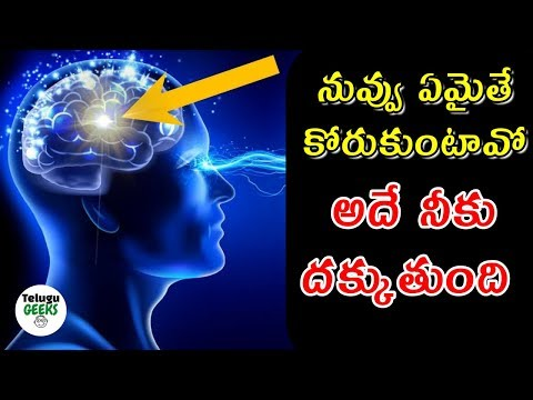 THE SECRET TO ATTRACT ANYTHING YOU WANT| SUBCONSCIOUS MIND AND LAW OF ATTRACTION|IN TELUGU